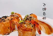 飞饼卷虾的做法
