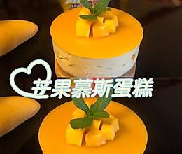 #糖小朵甜蜜控糖秘籍#芒果慕斯蛋糕的做法