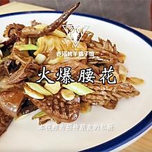 火爆腰花,特别适合做给家里老人的传统川菜~