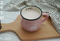 【豆浆机】花生牛奶的做法