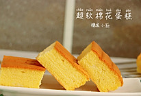 细腻柔软的棉花蛋糕的做法