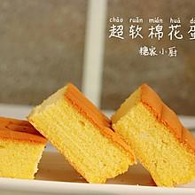 细腻柔软的棉花蛋糕