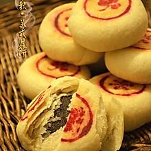 中秋*苏式月饼