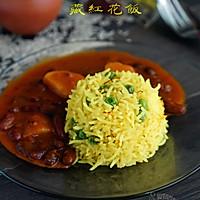 【藏红花饭】的做法图解4