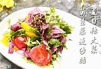 能瘦身还美容 世界卫生组织都推荐的菊苣藜麦沙拉#爽口凉菜#的做法