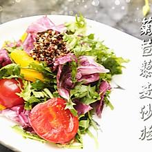 #爽口凉菜#能瘦身还美容 世界卫生组织都推荐的菊苣藜麦沙拉