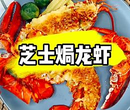 #硬核菜谱制作人# 芝士焗龙虾的做法