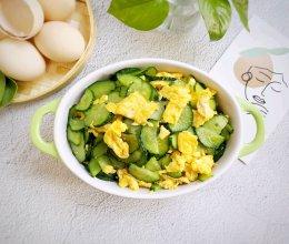 美味又低脂的【黄瓜炒鸡蛋】,不想长肉的你请收藏!的做法