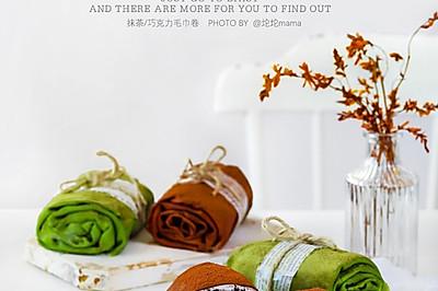巧克力奥利奥&抹茶红豆   两种口味毛巾卷