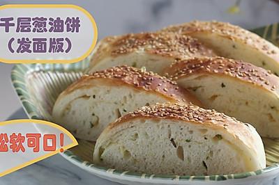 零油烟,烤箱版的的葱油千层饼+万用油酥的制作方法!!