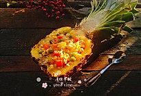 #10分钟早餐大挑战#菠萝炒饭的做法