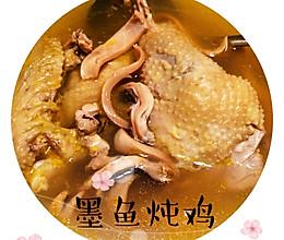 香味满屋的墨鱼炖鸡的做法