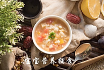 宝宝辅食-比番茄的维C高,比白粥更有营养!这样做还健脾养胃!的做法