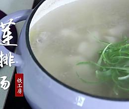莲藕排骨汤,以清淡为主~的做法