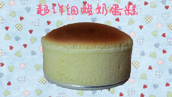 超详细酸奶蛋糕(零失败)