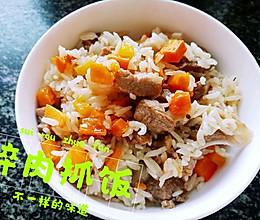 新疆味道之碎肉抓饭的做法