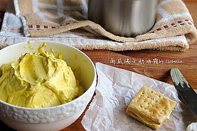 南瓜味瑞士奶油霜