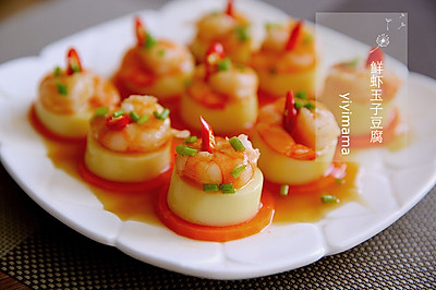鮮蝦玉子豆腐