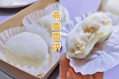 燕麦雪饼(8个量)