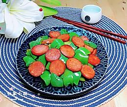 青椒炒香肠的做法