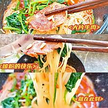 #一勺葱伴侣,成就招牌美味#在家就能吃到爽的牛肉米线