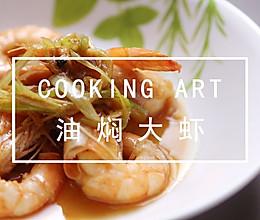 无壳版油焖大虾的做法