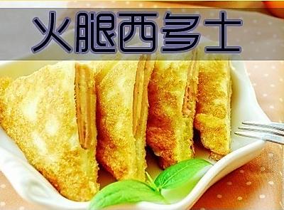 营养早餐——火腿西多士