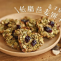 减肥零食 | 低脂燕麦饼干