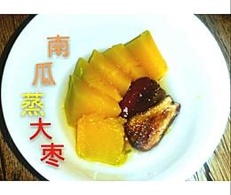 止寒咳:南瓜蒸大枣的做法