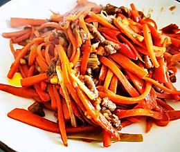 (酸辣)胡萝卜牛肉丝的做法