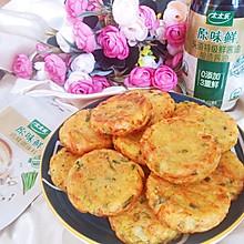 #仙女们的私藏鲜法大PK#鲜虾蔬菜饼