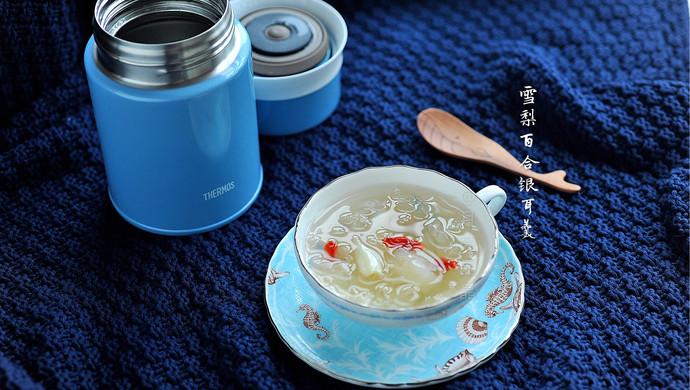 秋冬不怕干燥喝糖水   雪梨百合银耳羹(川贝版)