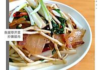 【鱼腥草、芹菜、炒熏腊肉】的做法