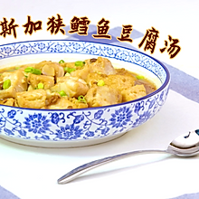 阿拉斯加狭鳕鱼豆腐汤