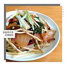 【鱼腥草、芹菜、炒熏腊肉】