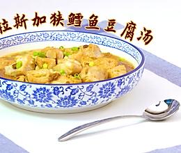 阿拉斯加狭鳕鱼豆腐汤的做法