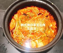 零失手——韩式辣白菜五花肉豆腐汤的做法