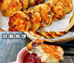 香煎鸡胸肉饼,低脂美味越吃越瘦‼️的做法