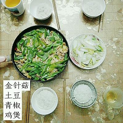 金针菇土豆青椒鸡煲