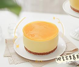 免烤箱蛋糕丨入口即化【椰香芒果慕斯蛋糕】的做法