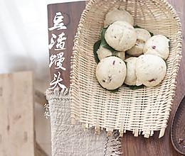 #硬核菜谱制作人#面食|没错!我家馒头是豆渣做的,超好吃