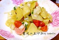 意式土豆沙拉的做法