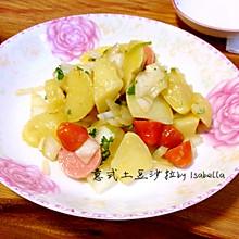意式土豆沙拉