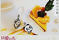 戚风蛋糕——食の愛的做法