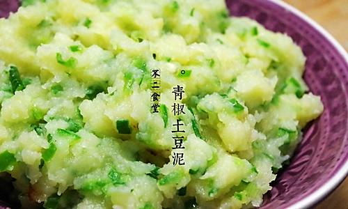 青椒土豆泥的做法