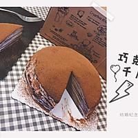 巧克力千层蛋糕(完胜awfully chocolate)的做法图解17