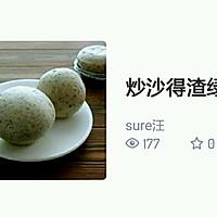 绿黍红花枣生粽的做法图解4