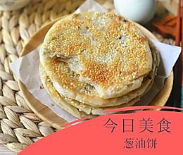【今日美食】超酥脆葱油烧饼