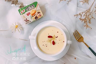家乐浓汤宝の枸杞蒸水蛋