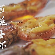 【小森妈妈菜谱】香煎阿根廷芝士红虾